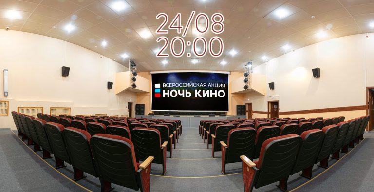 https://www.kulturakolp.ru/wp-content/uploads/2019/07/%D0%9D%D0%BE%D1%87%D1%8C-%D0%BA%D0%B8%D0%BD%D0%BE-24-768x394.jpg